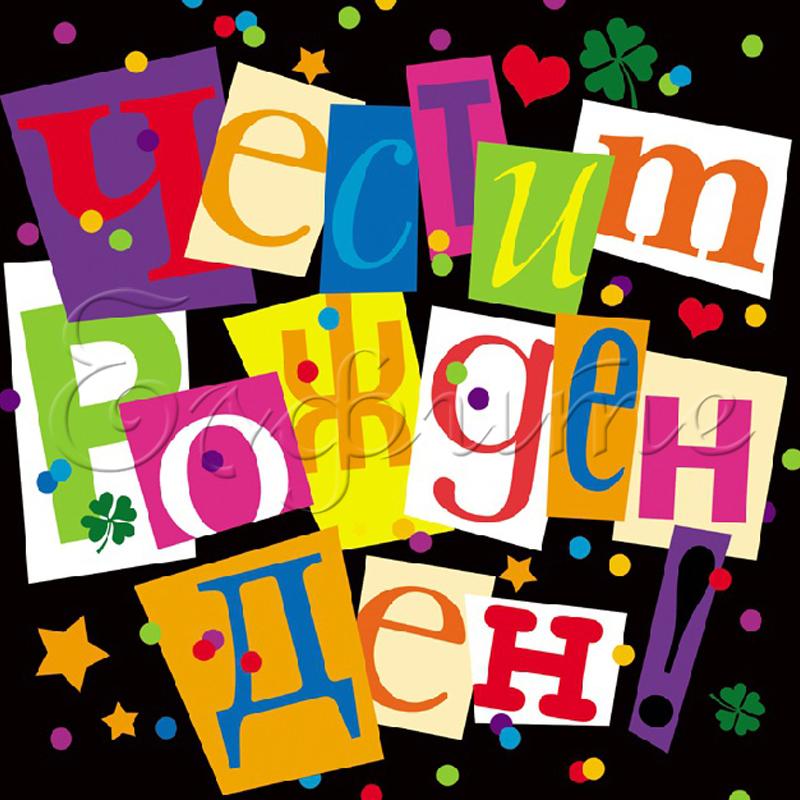 картичка честит рожден ден Happy Birthday Wishes In Bulgarian